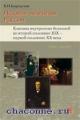 История медицины России